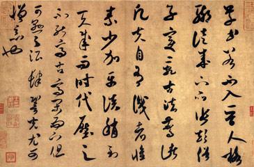Kitajske pismenke